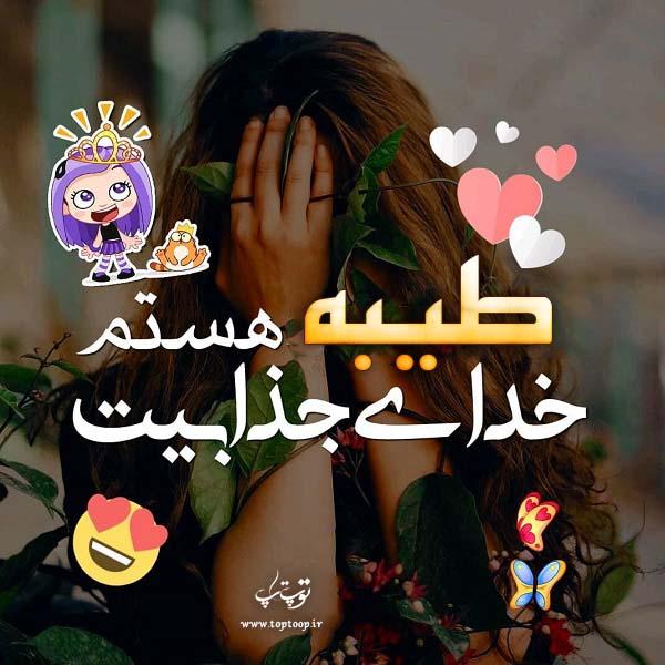 عکس دخترونه با اسم طیبه