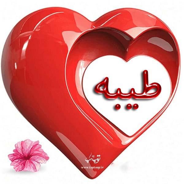 عکس قلب با نوشته طیبه