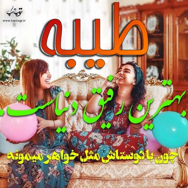عکس نوشته با اسم طیبه
