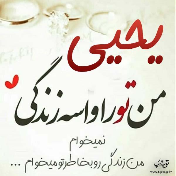 عکس نوشته جدید اسم یحیی