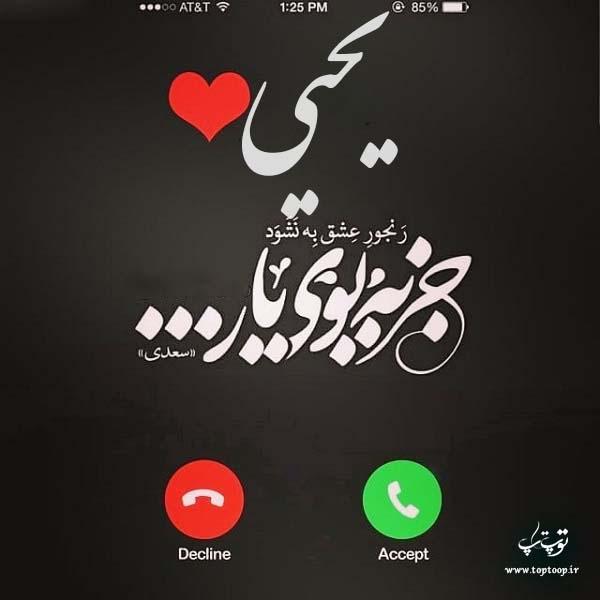 عکس نوشته نام یحیی