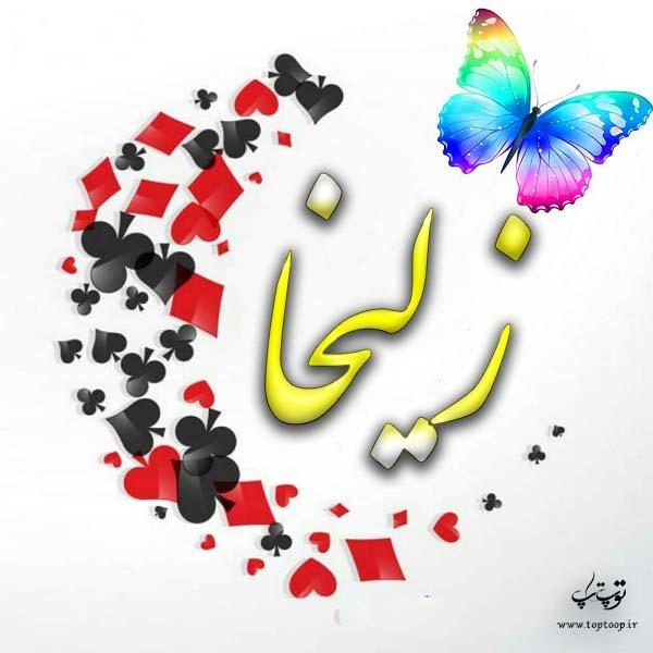 گرافیک اسم زلیخا