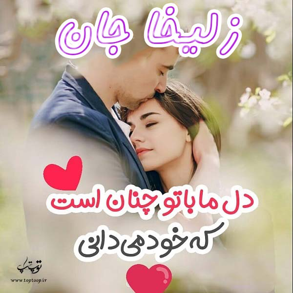 عکس نوشته عاشقانه اسم زلیخا