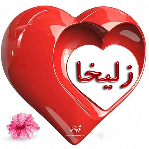 عکس نوشته قلب با اسم زلیخا