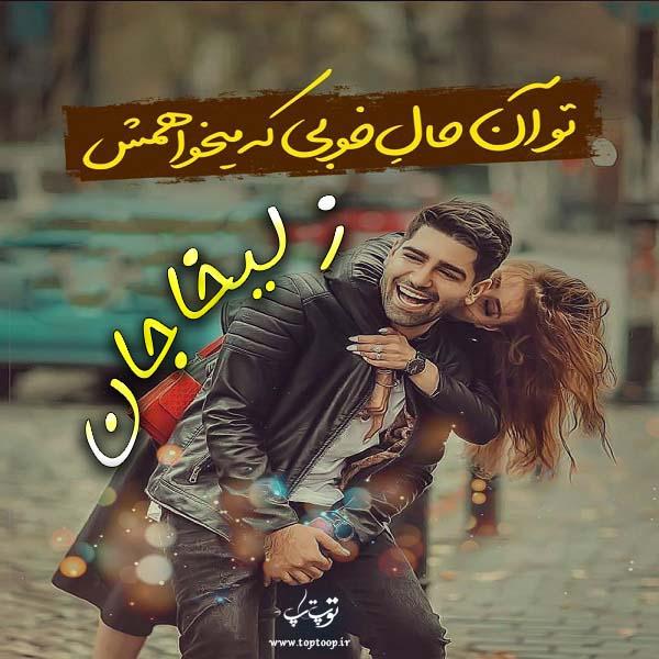 تصاویر عاشقانه اسم زلیخا