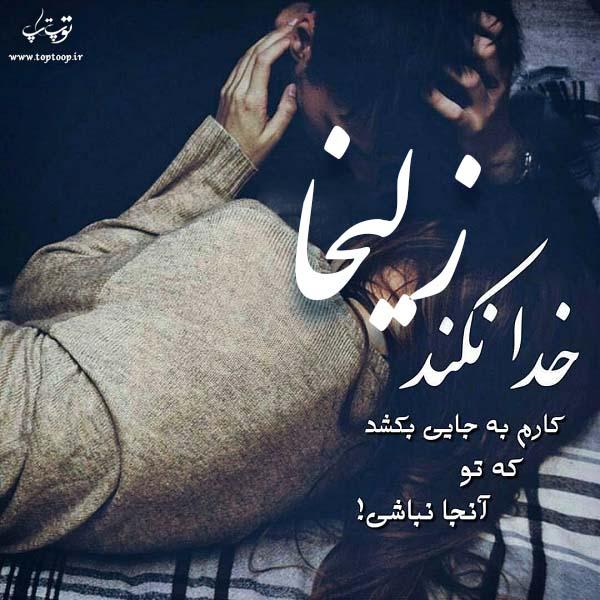 عکس نوشته ی اسم زلیخا