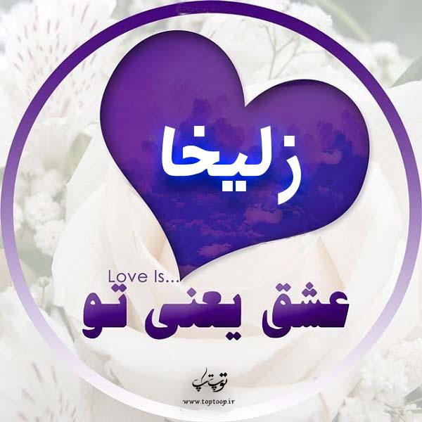 عکس پروفایل اسم زلیخا