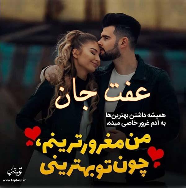 عکس نوشته ی اسم عفت
