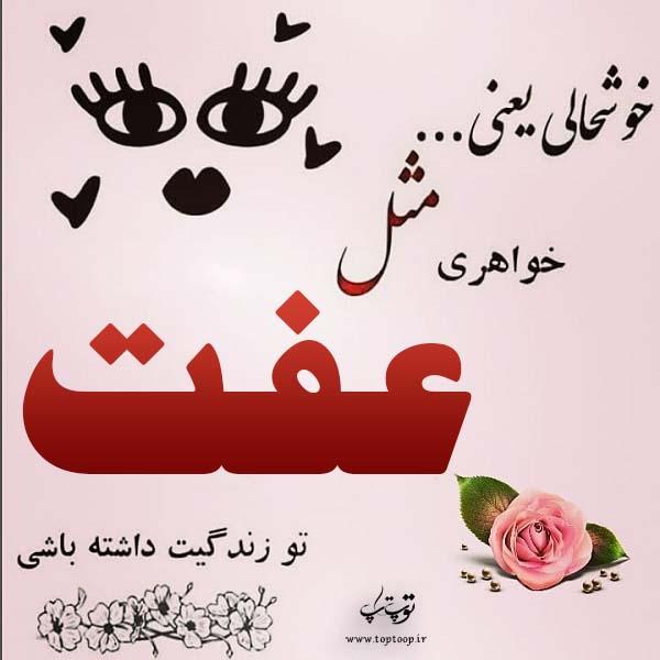 عکس نوشته با اسم عفت