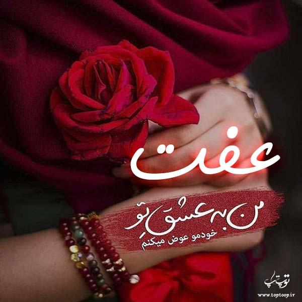 عکس نوشته عاشقانه اسم عفت