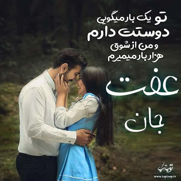عکس نوشته در مورد اسم عفت
