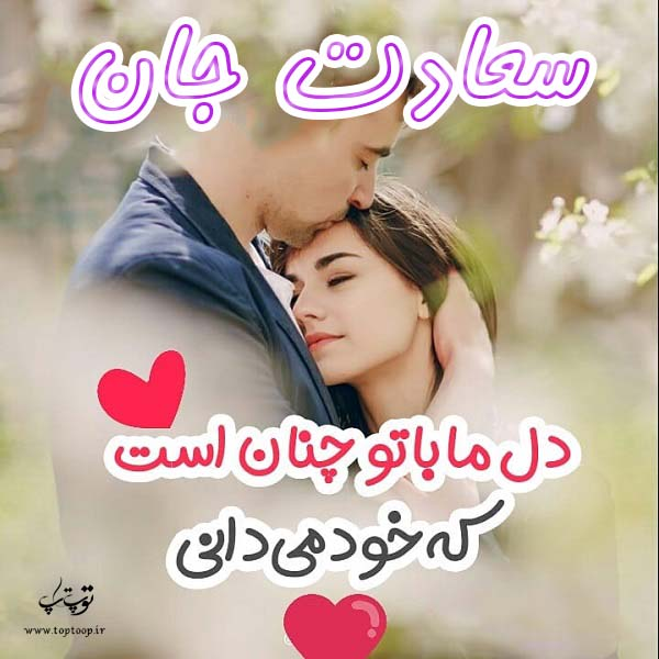 عکس با متن عاشقانه با اسم سعادت