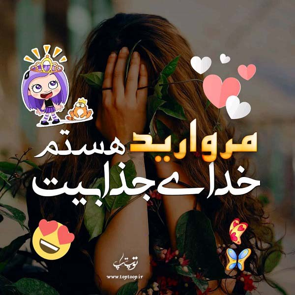 عکس نوشته برای اسم مروارید