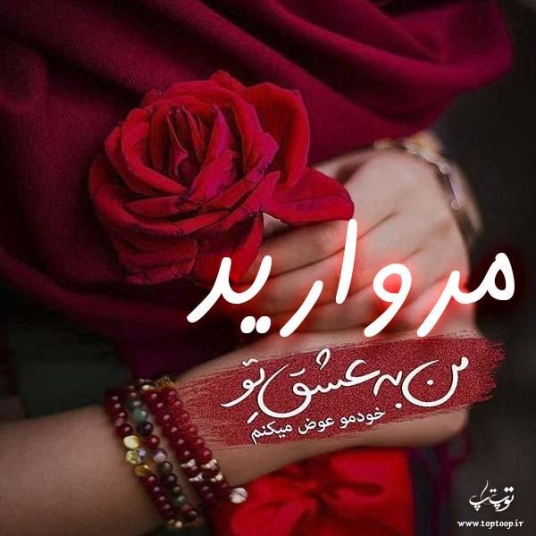 تصاویر عاشقانه اسم مروارید