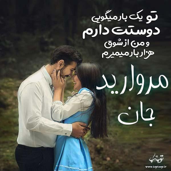 عکس نوشته با نام مروارید