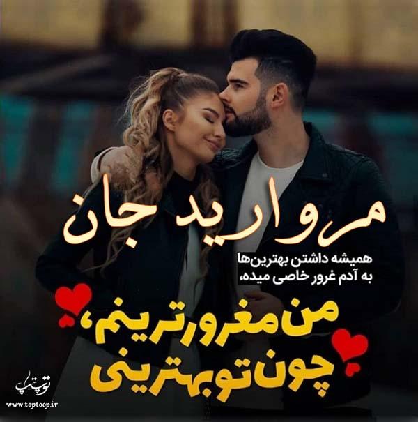 عکس نوشته ی اسم مروارید