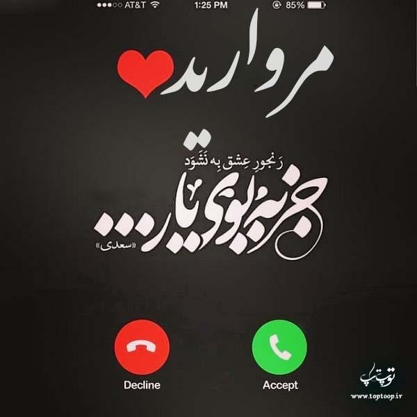 عکس نوشته به اسم مروارید