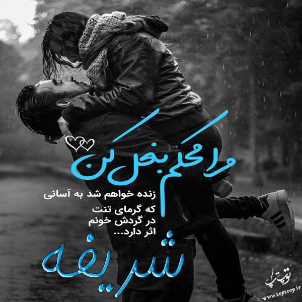 عکس پروفایل درمورد اسم شریفه