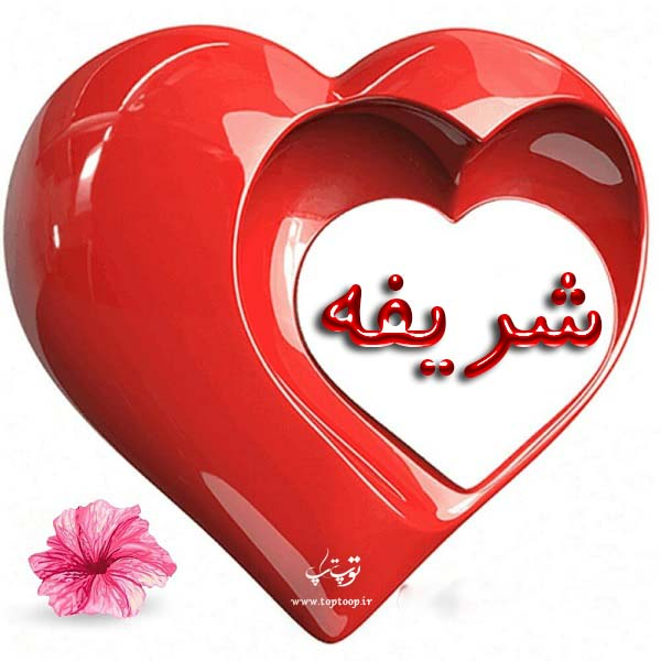 عکس قلب با نوشته شریفه