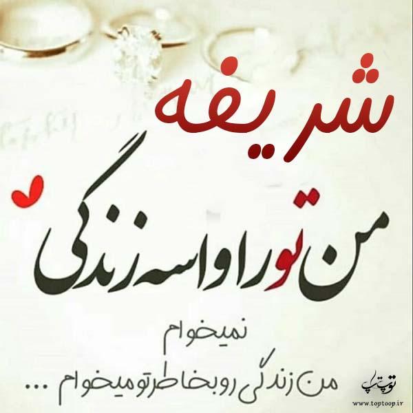 عکس نوشته جدید اسم شریفه