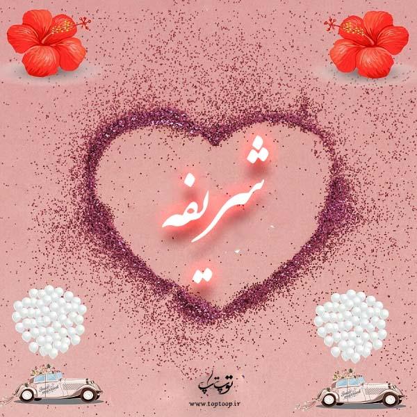 عکس نوشته قلب با اسم شریفه