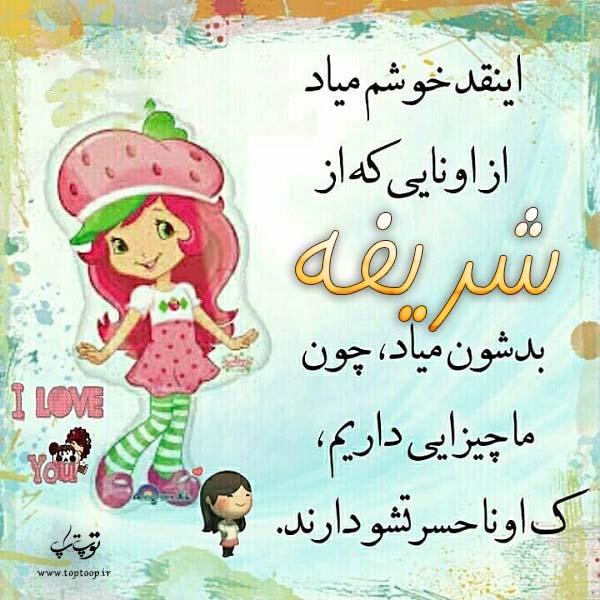 عکس نوشته کارتونی اسم شریفه