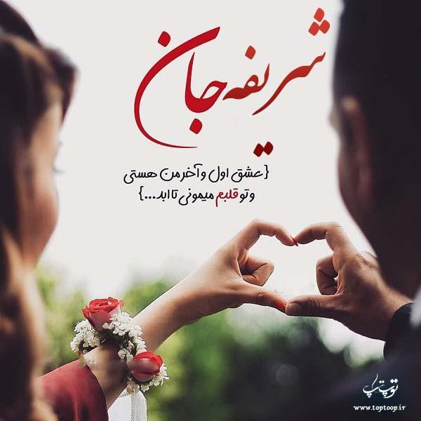 عکس نوشته با اسم شریفه