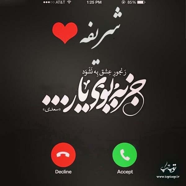 عکس نوشته های اسم شریفه