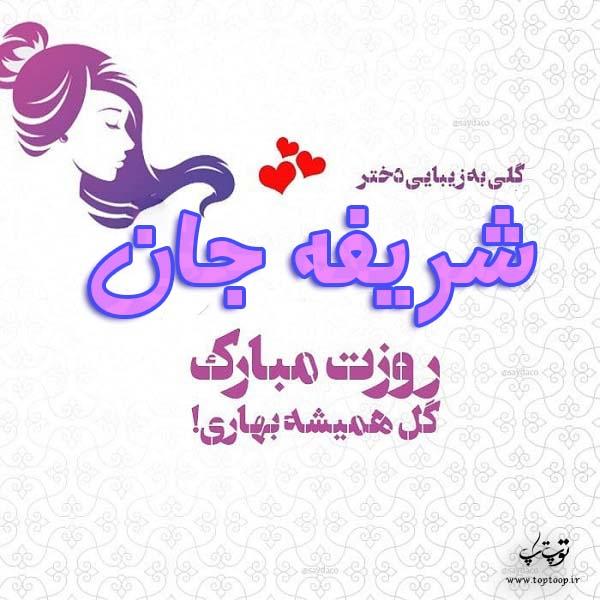 عکس نوشته شریفه جان روزت مبارک