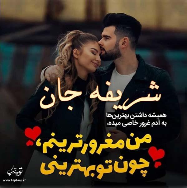 دانلود عکس نوشته اسم شریفه