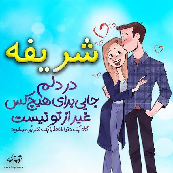 عکس نوشته فانتزی اسم شریفه