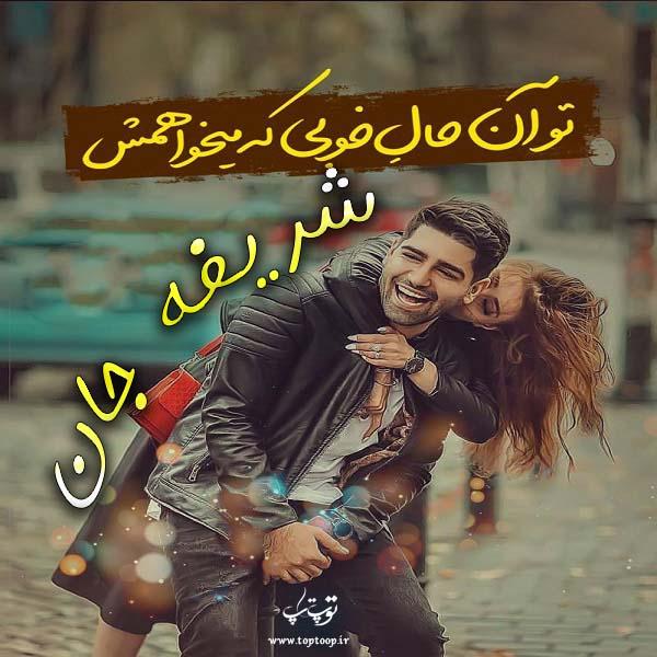 عکس نوشته ی اسم شریفه