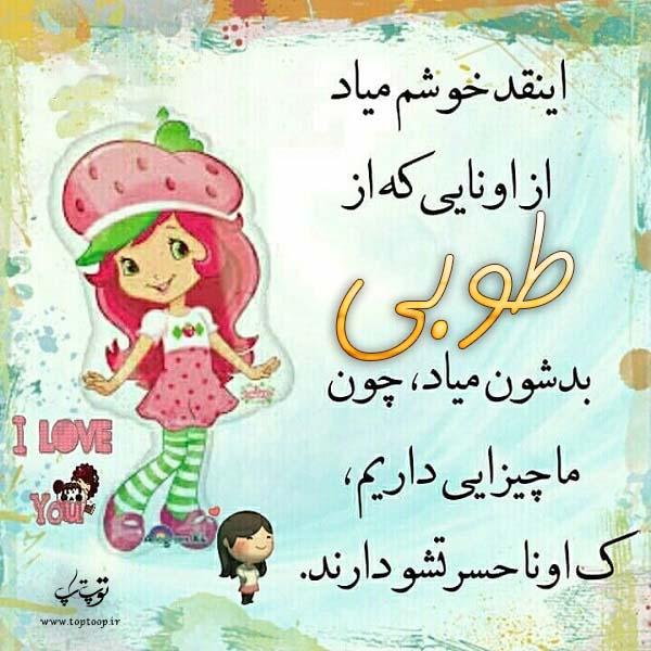 عکس نوشته کارتونی اسم طوبی