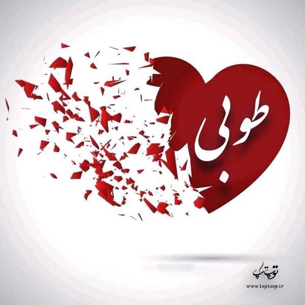 عکس قلب با اسم طوبی