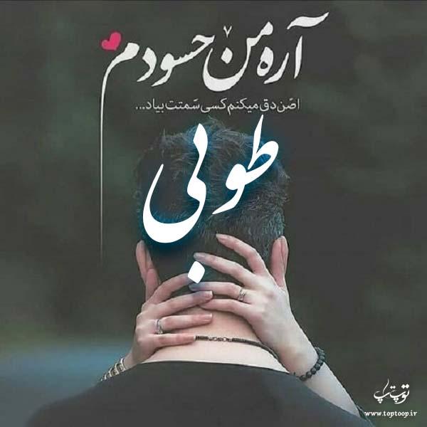 عکس نوشته ی اسم طوبی