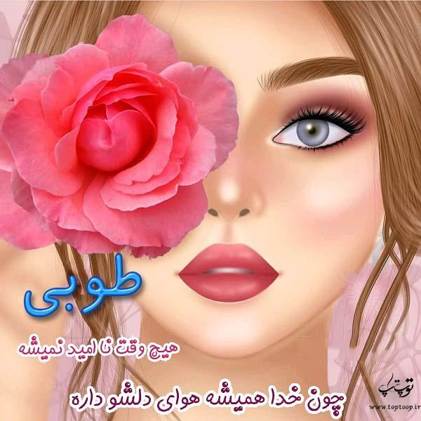 عکس نوشته فانتزی با اسم طوبی