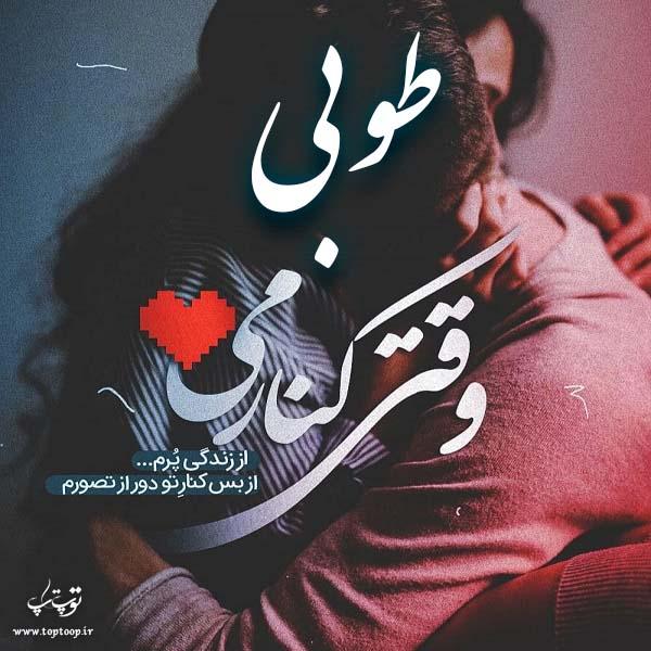 عکس نوشته برای اسم طوبی