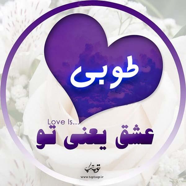 عکس پروفایل اسم طوبی