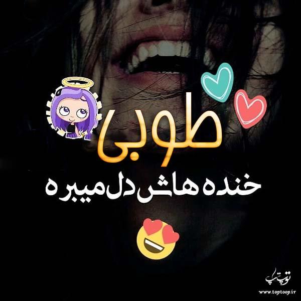 عکس نوشته های اسم طوبی