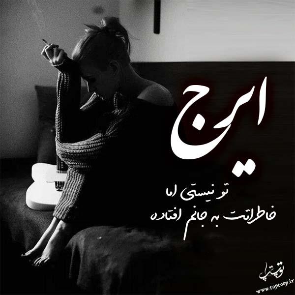 عکس نوشته غمگین اسم ایرج