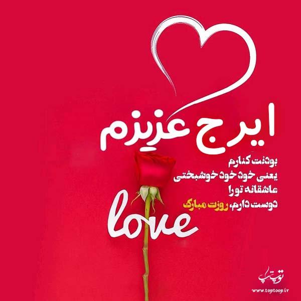 عکس نوشته ایرج عزیزم روزت مبارک