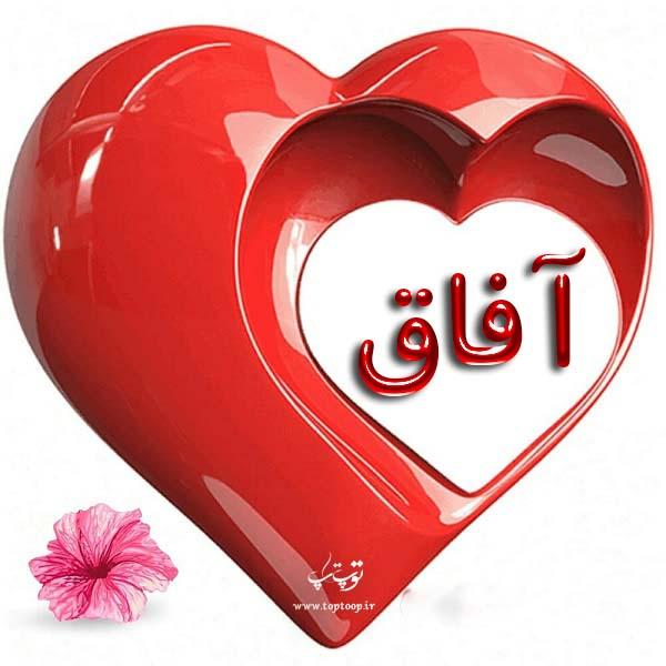 عکس نوشته قلب با اسم آفاق