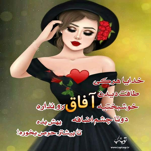 عکس نوشته کارتونی اسم آفاق