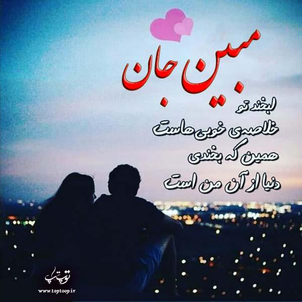 عکس نوشته درمورد اسم مبین