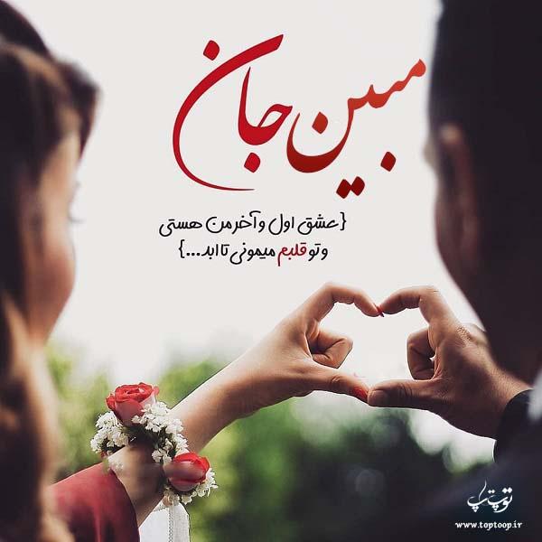 عکس نوشته عاشقانه اسم مبین