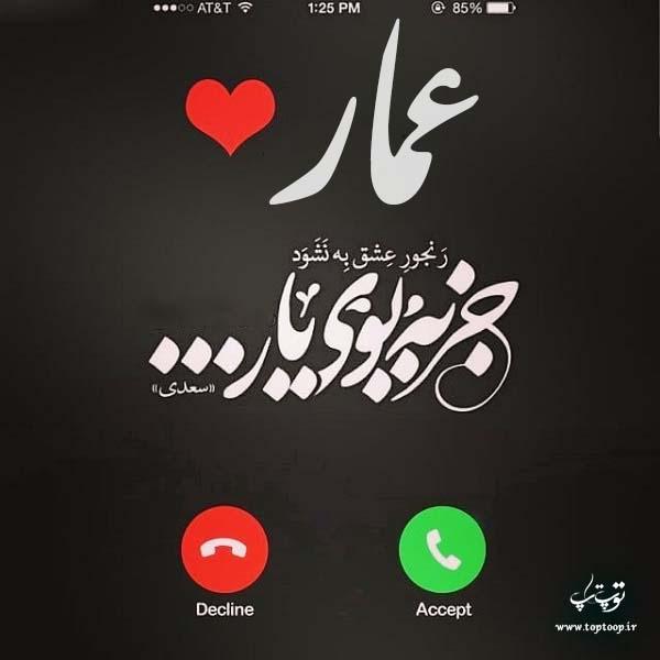عکس نوشته اسم عمار