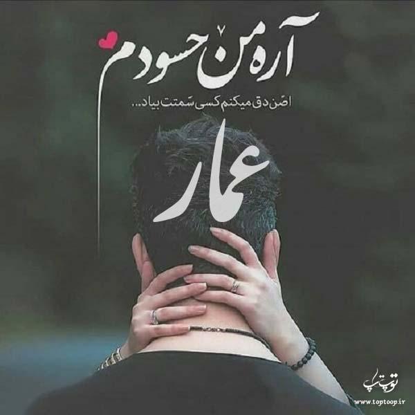 عکس نوشته اسم عمار برای پروفایل