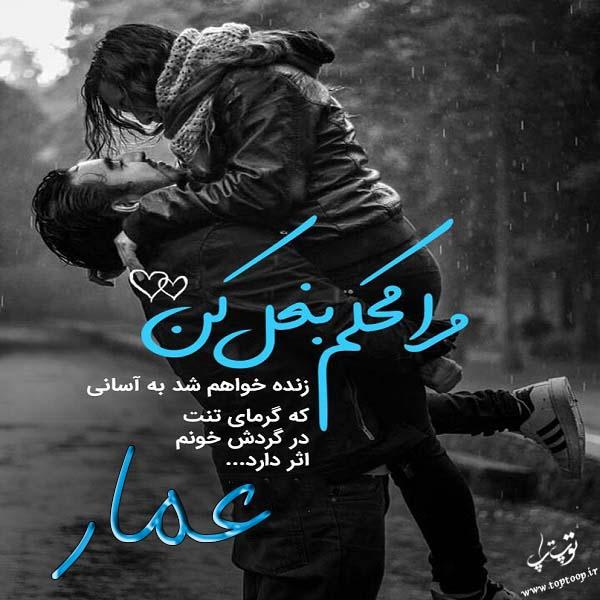 عکس نوشته عاشقانه اسم عمار