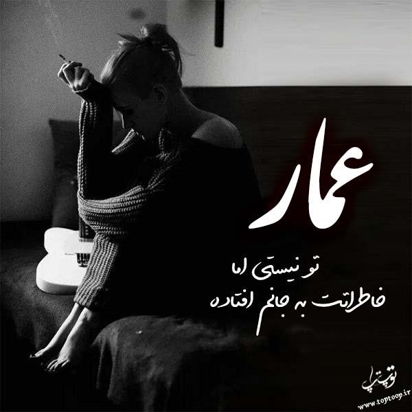 عکس نوشته غمگین اسم عمار