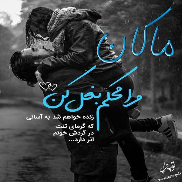 عکس نوشته از اسم ماکان